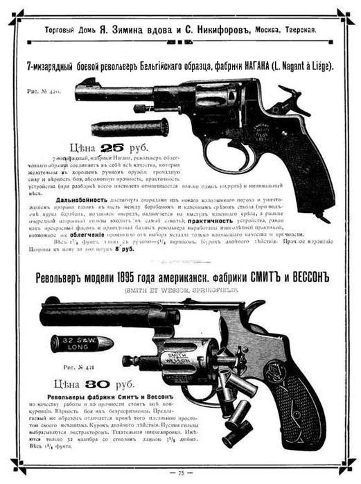 Револьвер системы Нагана.