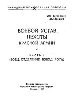 boev_ustav_krasnoy_armii_1942