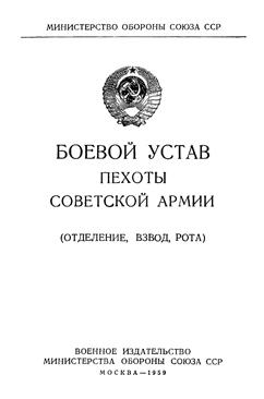 boev_ustav_pexoty_1959