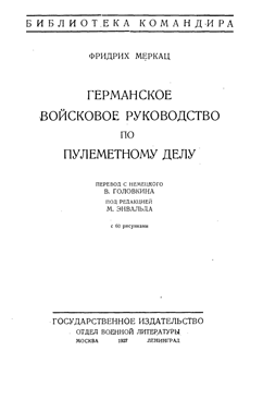 merkatch