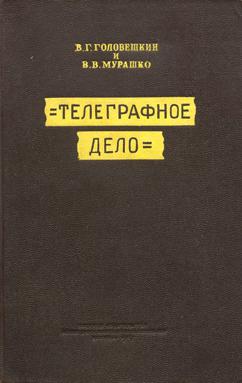 telegraphnoe_delo
