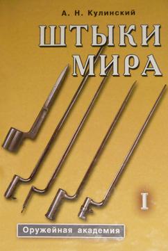 shtyki_mira